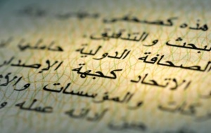 5 Autores de Bestsellers da Literatura Árabe